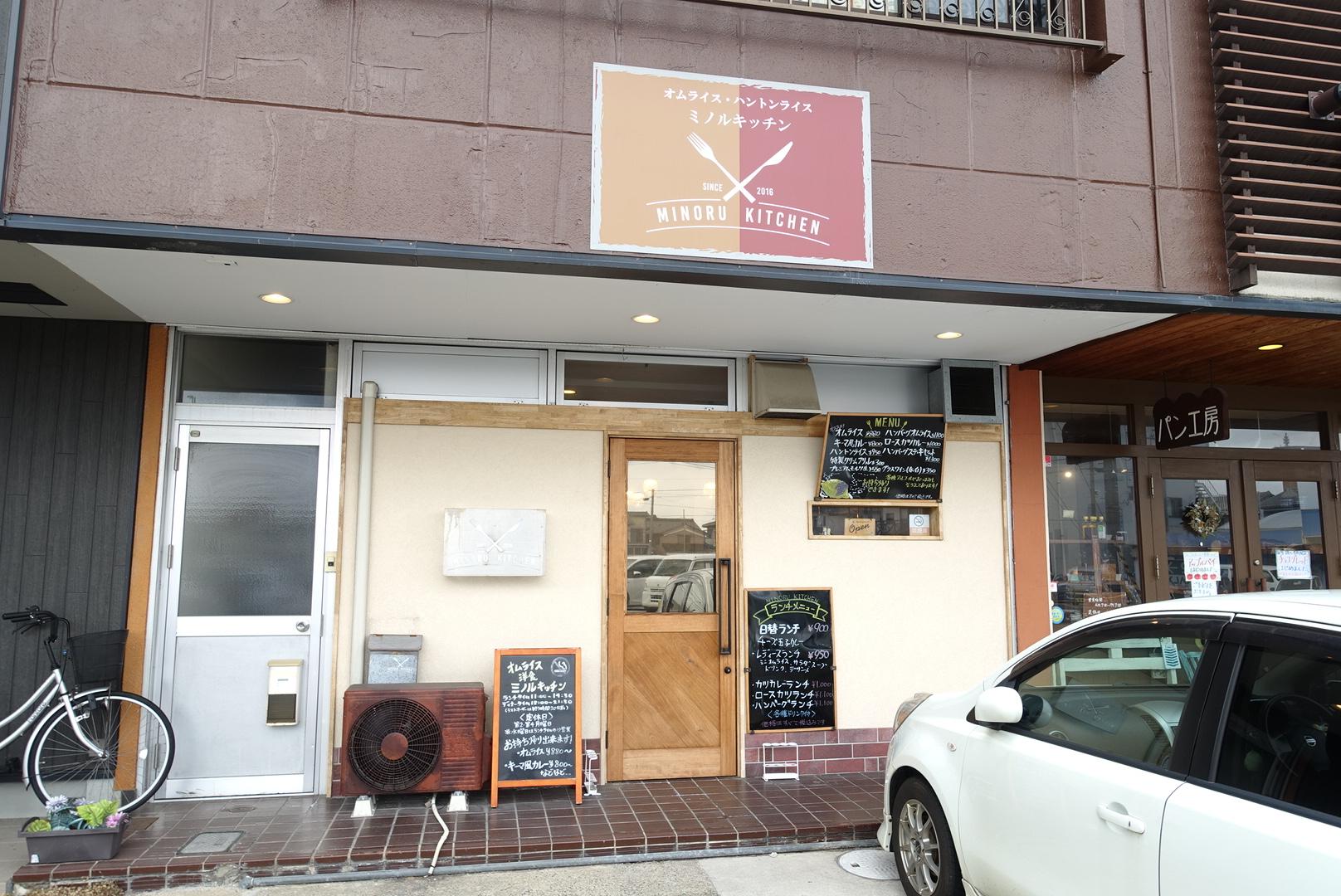 洋食コスパランチ!藤江南ミノルキッチンさん