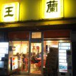 深夜でも多くの人で賑わう王蘭。様々な人間模様が垣間見える中華料理店