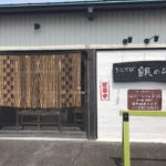 加賀と福井の県境、銀のめしさんで最高のおむすびを。