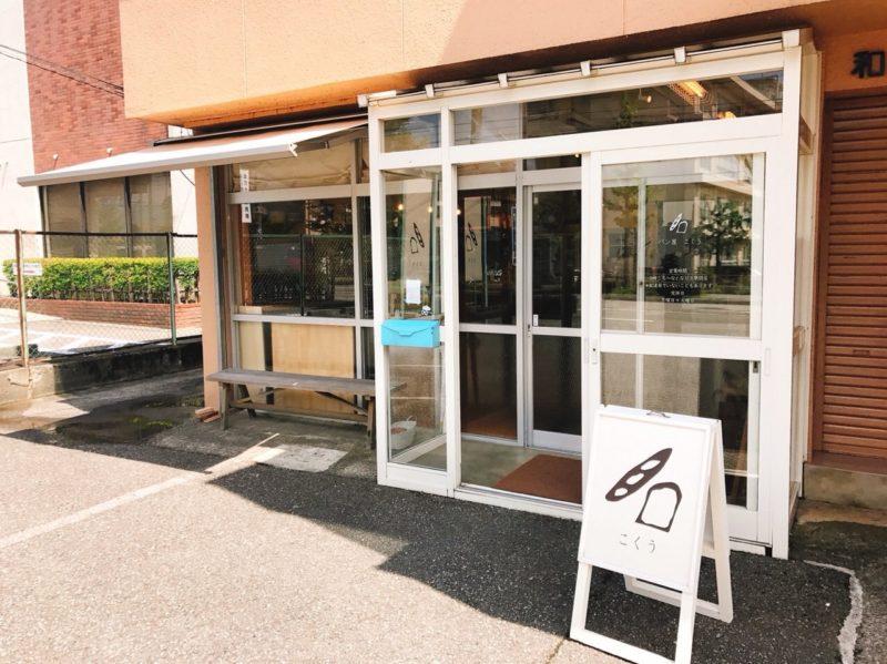 """金沢南部イチオシのパン屋""""こくう"""""""