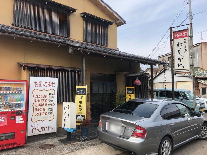 """最高のコスパ定食が食べられる西金沢""""にしかね"""""""