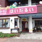 """中能登地方の名物カレー!和倉温泉駅前""""はいだるい"""""""