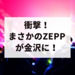 金沢に来る大規模ライブハウス・Zeppについての考察