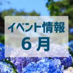 2019年6月 石川県で開催されるイベント情報まとめ