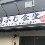 金沢大学そばにできた角ふじ食堂に行ってきました