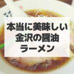 【厳選】ラーメン通たちが選ぶ 本当に美味しい金沢の醤油ラーメン【保存版】