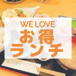 【4/12更新】金沢周辺でコスパの良い定食が食べられるランチ【安い】