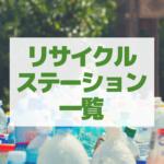 石川県の無料で持ち込めるリサイクルステーション(エコステーション)一覧