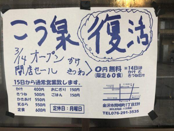 【閉店】金沢で美味しいうどんがまた食べられる!あのこう泉のうどんが帰ってきた