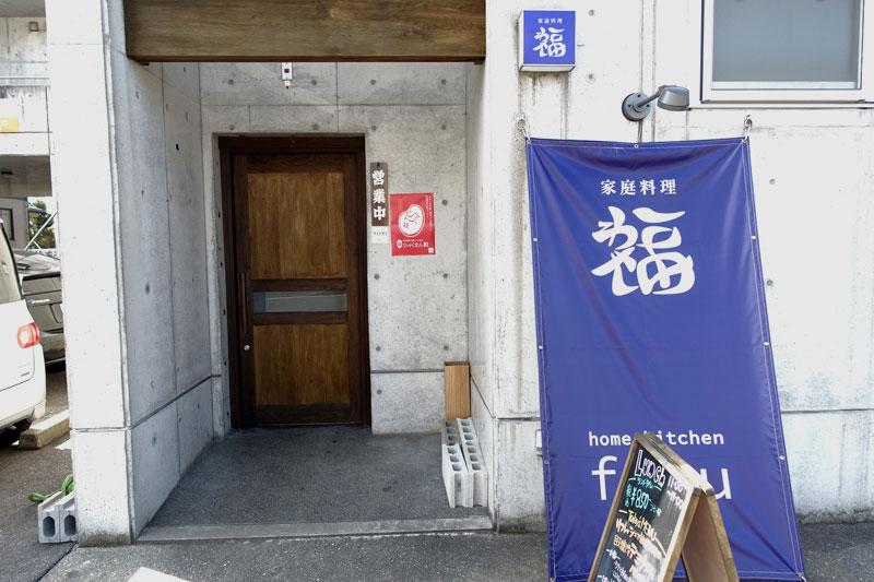 """金沢で品数&ボリュームと美味しいコーヒーが自慢のランチ""""家庭料理福"""""""