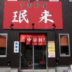 金沢B級中華の雄、珉来は丼のメニューが一押し!