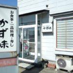 """金沢・野々市でコスパランチを食べるならここの定食が外せない!""""かず味"""""""