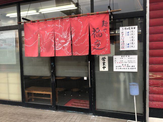 """金沢最高峰のラーメン屋、福座待望の限定は""""ふぐ"""""""