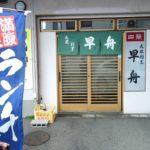 魚はココ!金沢で美味しい刺身ランチを食べるなら必ず訪れておきたい店