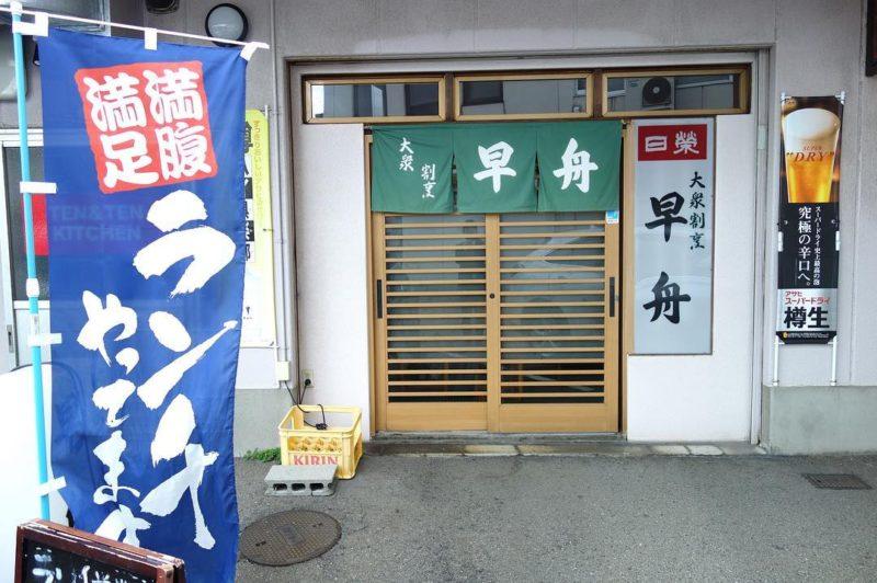 """魚はココ!金沢で美味しい刺身ランチを食べるなら必ず訪れておきたい店""""早舟"""""""