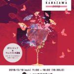 【2019年5月イベント情報】ワイン金沢 2019 ~WINE KANAZAWA~ 強力な飲食店のラインナップも要注目