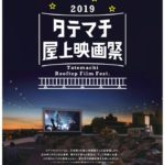 【イベント情報】7/12~7/14 タテマチ屋上映画祭