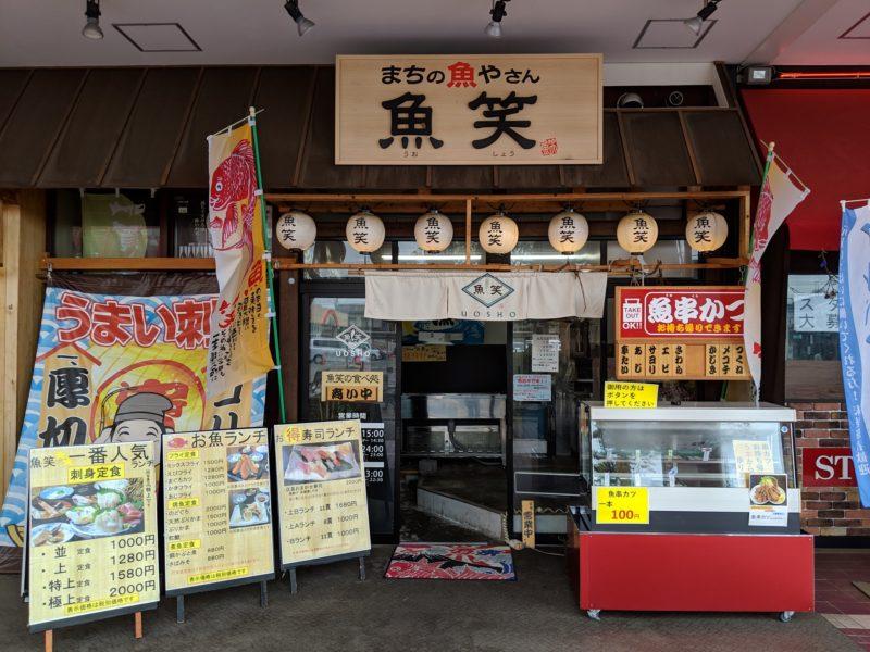 金沢駅周辺で混雑を回避して美味しい魚を食べたいならここ!魚笑