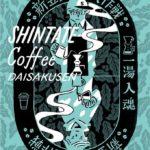 【2019年5月イベント情報】しんたてコーヒー大作戦