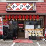 間明の和香居は超コスパ台湾料理でおなか一杯になれるお店です