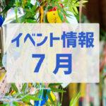 2019年7月 石川県で開催されるイベントまとめ