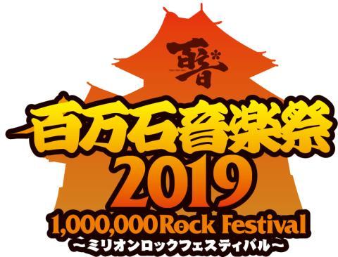 【2019年6月イベント情報】百万石音楽祭〜ミリオンロックフェスティバル〜