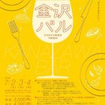 【2019年7月2日~4日】イベント情報:金沢バル
