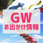 2019年 ゴールデンウィーク 石川県のイベント情報まとめ