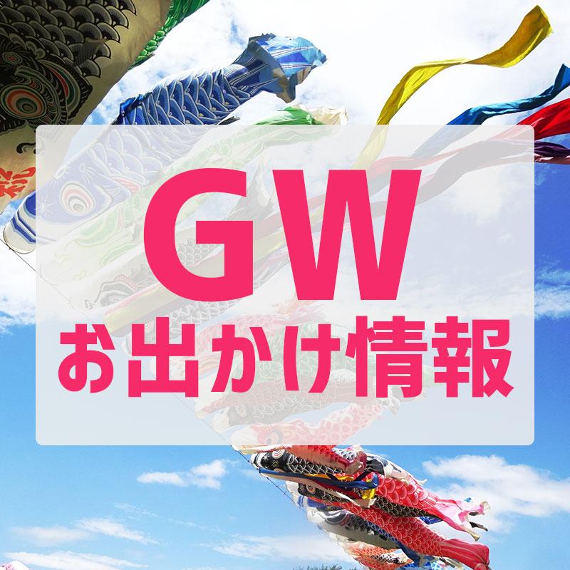 2019年のゴールデンウィーク 石川県のイベントまとめ
