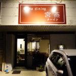 """【金沢】祝1周年!八日市""""宮燕"""" 正直、中華料理食べるならまずここってくらい大好きすぎます"""