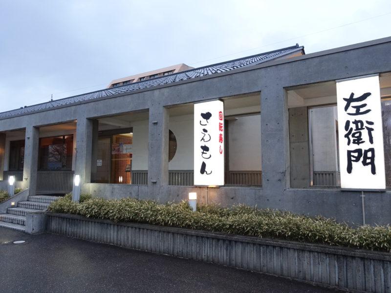 泉ヶ丘の回転寿司 左衛門で恒例のまぐろ祭りでまぐろをたらふく食べてきた話