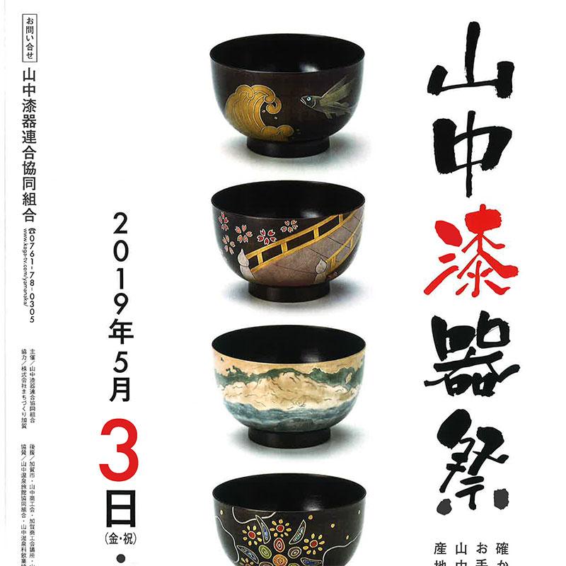 【2019年5月イベント情報】山中漆器祭
