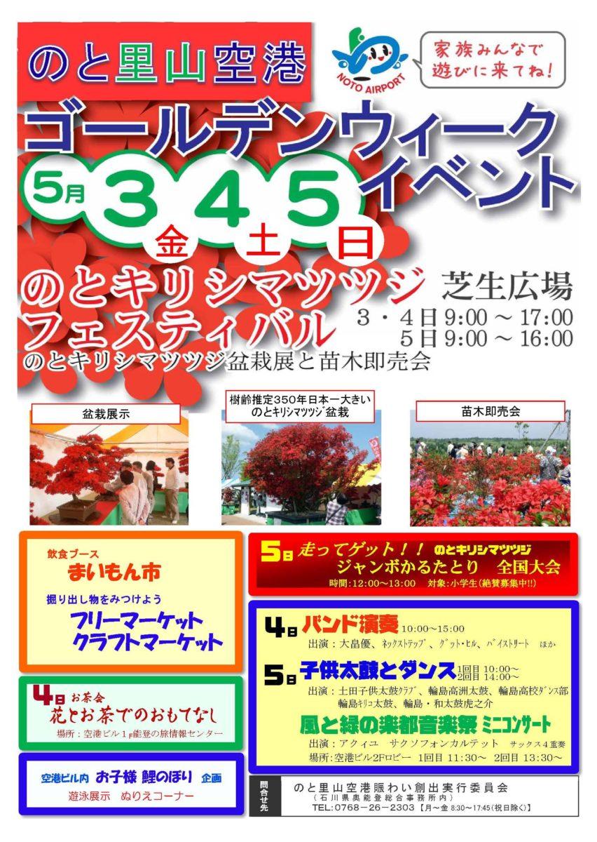 【2019年5月イベント情報】のとキリシマツツジフェスティバル