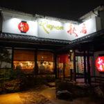 """今や全国に広がった""""秋吉""""は美味しい焼鳥を食べるなら絶対に外せない店"""