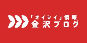 2019年9月 石川県で開催されるイベント情報まとめ