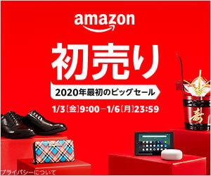 【1/3更新】Amazonタイムセールや福袋情報!オトク情報