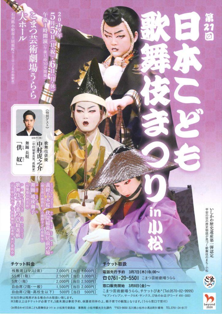 【2019年5月イベント情報】日本こども歌舞伎まつりin小松