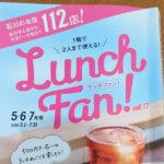 【2019年5月6月7月】石川県のランチファン掲載店をGoogleマップにまとめました