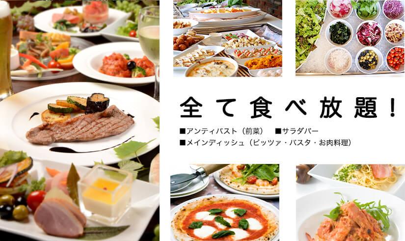 【4/27~5/6開催】 ぶどうの木本店開催 パスタもピザも食べ放題!ナイトバイキングでゴールデンウィーク