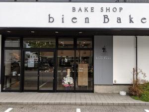 """作りたての焼菓子の美味しさを届けたい!パティシエの想いがこもる焼菓子専門店""""bien Bake"""