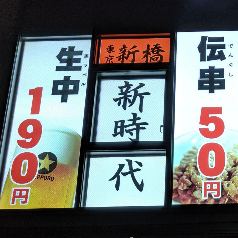 衝撃の生中が190円!金沢駅周辺で最安値での提供となる伝串 新時代が金沢駅東にオープン!
