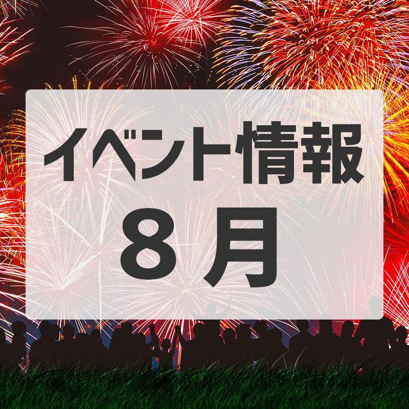 2019年8月 石川県で開催されるイベントまとめ