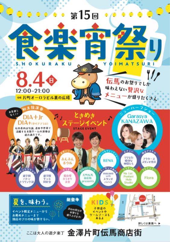 2019年8月4日 第15回 食楽宵祭り(金沢市片町 伝馬町商店街)