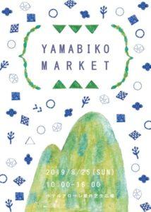 2019年8月25日(日)やまびこマーケット2019 @ホテルアローレ芝生広場