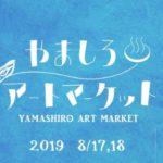 2019年8月17日・18日 やましろアートマーケット