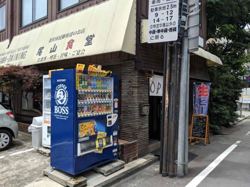 尾山神社前の尾山食堂はガッツリ系の定食に豊富すぎる焼酎が魅力のお店でした