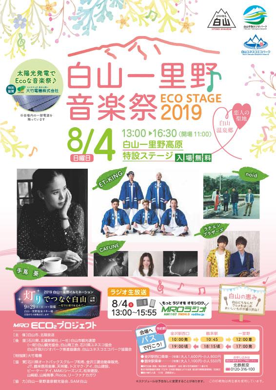 2019年8月4日 白山一里野音楽祭 ECO STAGE 2019
