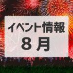 2019年8月 石川県で開催されるイベント情報まとめ(加賀地方)