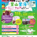 2019年7月13日(土)かほく里山里海フェアin道の駅高松2019