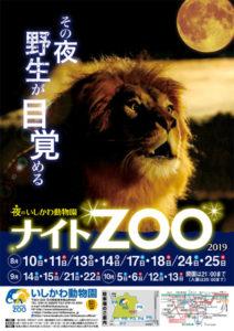 """今年も開催!動物の夜の生態が見られるいしかわ動物園の人気イベント""""ナイトZOO"""""""